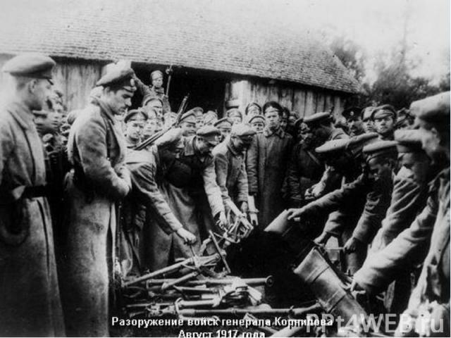 Наступление войск на Петроград было остановлено, мятеж был подавлен, Л. Г. Корнилов и его сподвижники были арестованы. Наступление войск на Петроград было остановлено, мятеж был подавлен, Л. Г. Корнилов и его сподвижники были арестованы. Руководство…