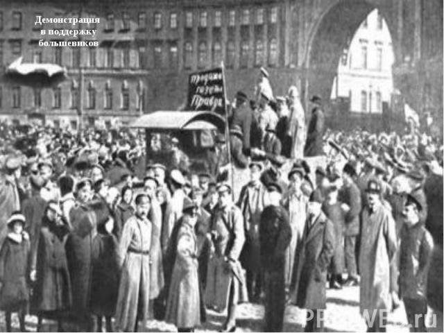 В сентябре 1917г. состоялись выборы в Петроградский совет. В сентябре 1917г. состоялись выборы в Петроградский совет. Большевики получают большинство голосов. Председателем Совета стал Л.Д. Троцкий.