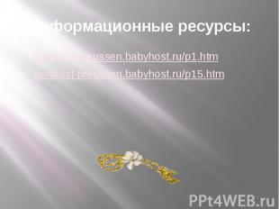 Информационные ресурсы: www.ost-preussen.babyhost.ru/p1.htm www.ost-preussen.bab