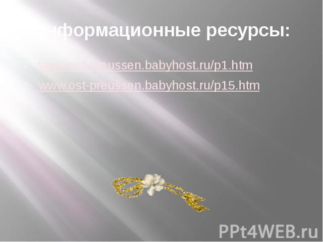 Информационные ресурсы: www.ost-preussen.babyhost.ru/p1.htm www.ost-preussen.babyhost.ru/p15.htm