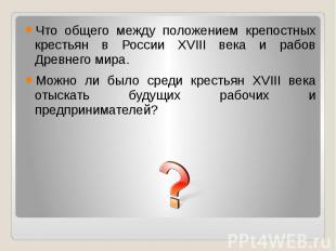 Что общего между положением крепостных крестьян в России XVIII века и рабов Древ