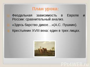 План урока: Феодальная зависимость в Европе и России: сравнительный анализ. «Зде