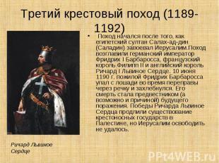 Поход начался после того, как египетский султан Салах-ад-дин (Саладин) завоевал