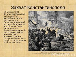 13 апреля 1204 Константинополь был взят и жестоко разграблен. Часть завоеванных