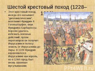 """Этот крестовый поход, иногда его называют """"дипломатическим"""", возглавил Фридрих I"""