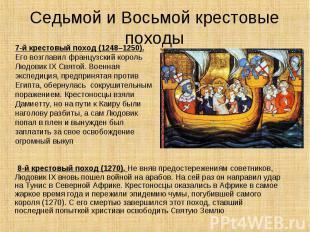 8-й крестовый поход (1270). Не вняв предостережениям советников, Людовик IX внов