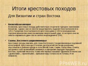 Для Византии и стран Востока Для Византии и стран Востока Византийская империя В