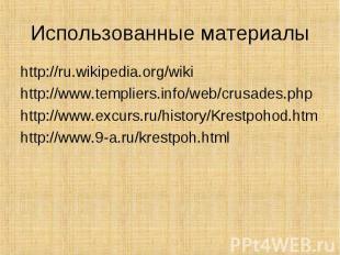 http://ru.wikipedia.org/wiki http://ru.wikipedia.org/wiki http://www.templiers.i