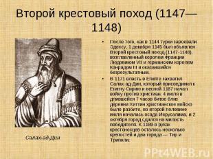 После того, как в 1144 турки завоевали Эдессу, 1 декабря 1145 был объявлен Второ