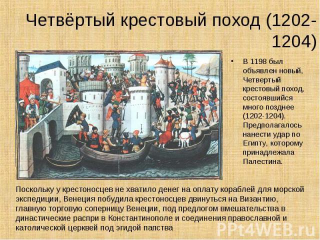 В 1198 был объявлен новый, Четвертый крестовый поход, состоявшийся много позднее (1202-1204). Предполагалось нанести удар по Египту, которому принадлежала Палестина. В 1198 был объявлен новый, Четвертый крестовый поход, состоявшийся много позднее (1…