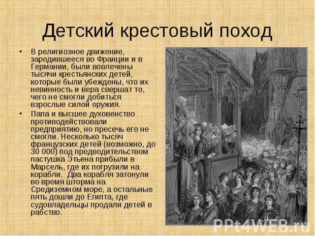 В религиозное движение, зародившееся во Франции и в Германии, были вовлечены тысячи крестьянских детей, которые были убеждены, что их невинность и вера свершат то, чего не смогли добиться взрослые силой оружия. В религиозное движение, зародившееся в…
