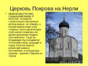 Архитектура Ростово-Суздальской земли. В качестве основного строительного матери