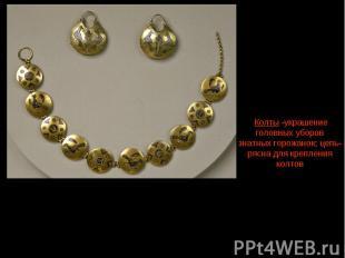 Изготовлены из золота с применением тиснения и пайки. Изображения на них нанесен