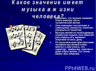 Какое значение имеет музыка в жизни человека? Доказано, что музыка занимает очен