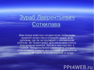 Зураб Лаврентьевич Соткилава Имя певца известно сегодня всем любителям оперного