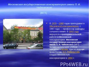 Московская государственная консерватория имени П. И. Чайковского (МГК)