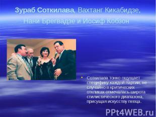 Зураб Соткилава, Вахтанг Кикабидзе, Нани Брегвадзе и Иосиф Кобзон