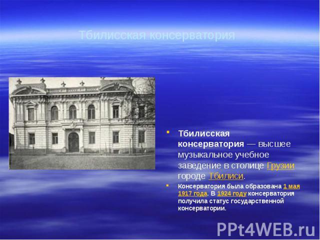 Тбилисская консерватория