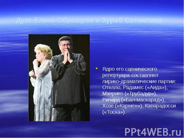 Дуэт. Елена Образцова и Зураб Соткилава.