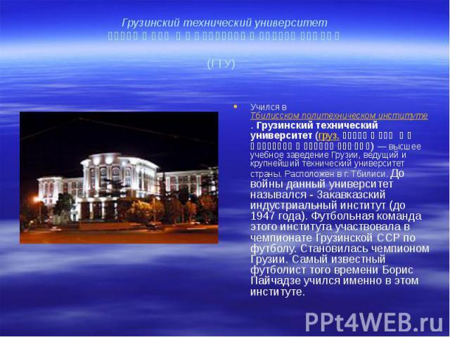 Грузинский технический университет საქართველოს ტექნიკური უნივერსიტეტი (ГТУ)