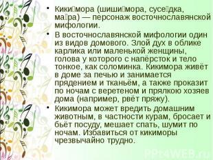 Кики мора (шиши мора, сусе дка, ма ра) — персонаж восточнославянской мифологии.