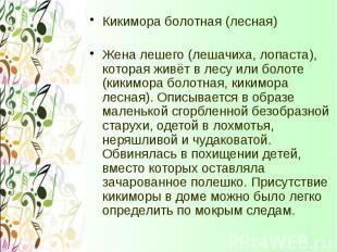 Кикимора болотная (лесная) Кикимора болотная (лесная) Жена лешего (лешачиха, лоп