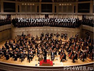 Инструмент - оркестр