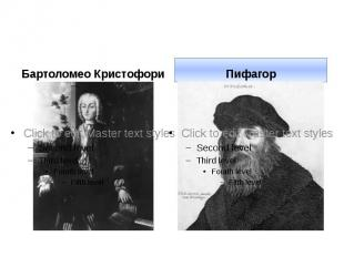 Создатели Бартоломео Кристофори