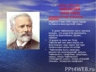 Петр Ильич Чайковский Петр Ильич Чайковский (1840-1893) великий русский композит