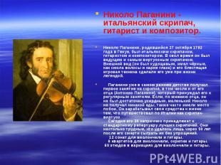 Николо Паганини - итальянский скрипач, гитарист и композитор. Николо Паганини -