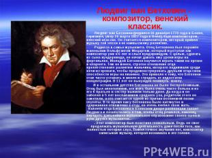 Людвиг ван Бетховен - композитор, венский классик. Людвиг ван Бетховен - компози