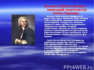 Иоганн Себастьян Бах - немецкий композитор эпохи барокко. Иоганн Себастьян Бах -