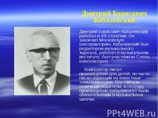 Дмитрий Борисович Кобалевский. Дмитрий Борисович Кобалевский. Дмитрий Борисович