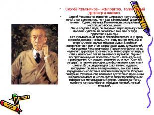 Сергей Рахманинов - композитор, талантливый дирижер и пианист. Сергей Рахманинов