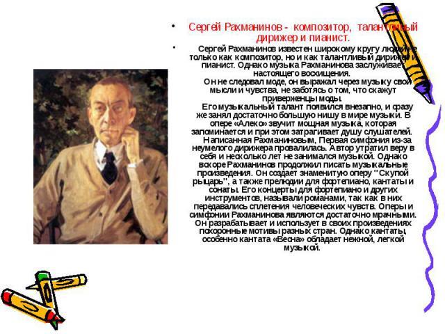 Сергей Рахманинов - композитор, талантливый дирижер и пианист. Сергей Рахманинов - композитор, талантливый дирижер и пианист. Сергей Рахманинов известен широкому кругу людей не только как композитор, но и как талантливый дири…