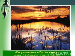 «Как упоительны в России вечера» музыка - А. Добронравов / слова - В. Пеленягрэ