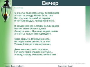 Вечер Иван Бунин О счастье мы всегда лишь вспоминаем, А счастье всюду. Может быт