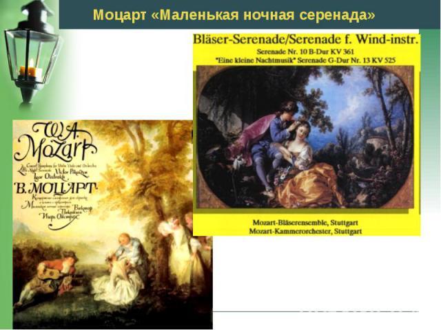 Моцарт «Маленькая ночная серенада»