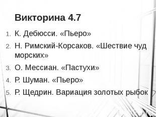 Викторина 4.7 К. Дебюсси. «Пьеро» Н. Римский-Корсаков. «Шествие чуд морских» О.