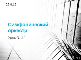Симфонический оркестр Урок № 24
