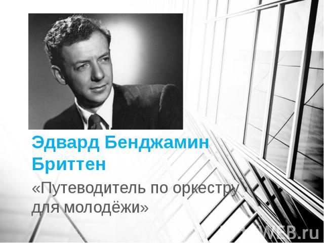 Эдвард Бенджамин Бриттен «Путеводитель по оркестру для молодёжи»