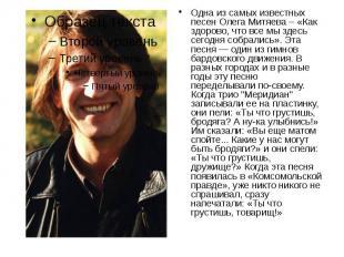 Одна из самых известных песен Олега Митяева – «Как здорово, что все мы здесь сег