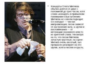 Концерты Олега Митяева обычно длятся от двух с половиной до трех часов, хотя сло