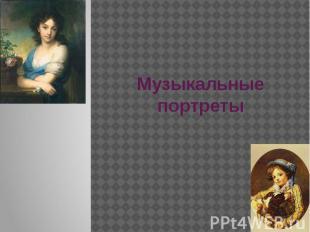 Музыкальные портреты