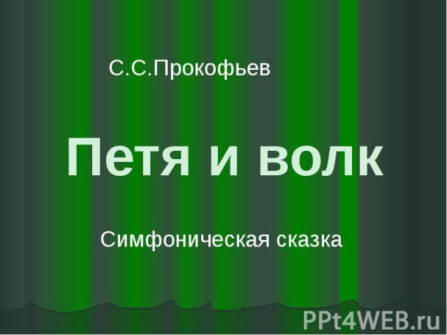 Петя и волк С.С.Прокофьев Симфоническая сказка