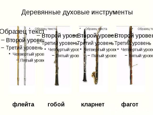 флейта гобой кларнет фагот