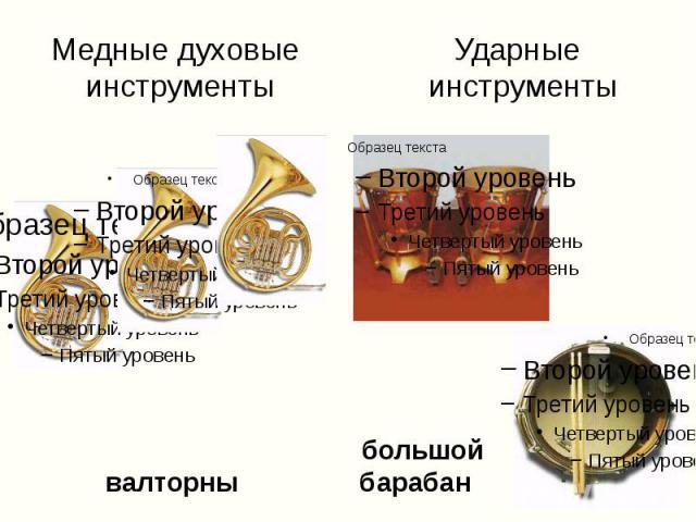 литавры большой валторны барабан