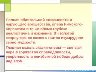 Полная обаятельной сказочности и чарующего волшебства, опера Римского-Корсакова