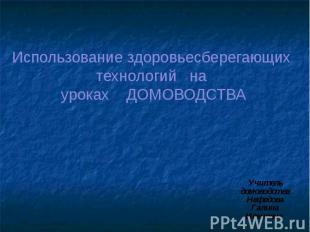 Учитель домоводства Нефедова Галина Ивановна