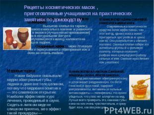 Рецепт маски из овсянки родом из Швейцарии. Рецепт маски из овсянки родом из Шве